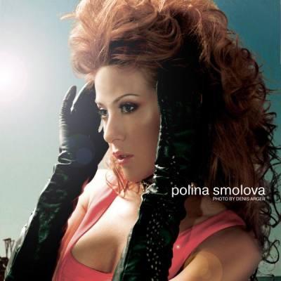 Полина Смолова
