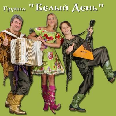 Лена Василек и группа Белый день