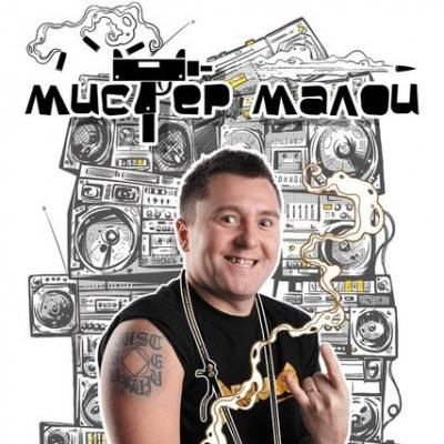 МИСТЕР МАЛОЙ / MISTER MALOY